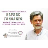 Семинар Карлоса Гонсалеса в Красноярске 28 октября 2018 года