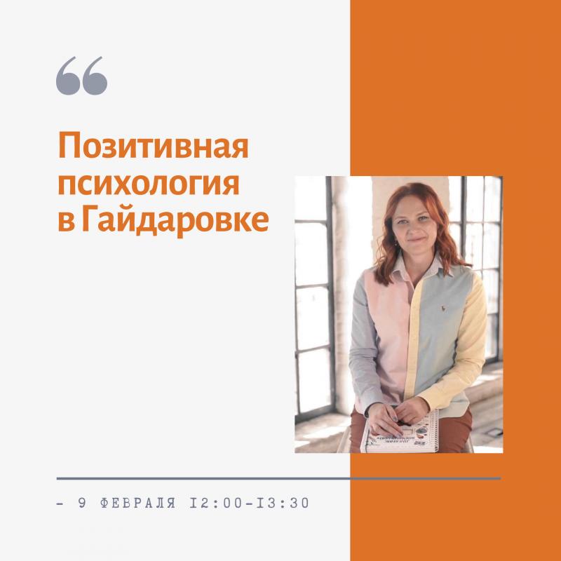 Позитивная психология в Гайдаровке