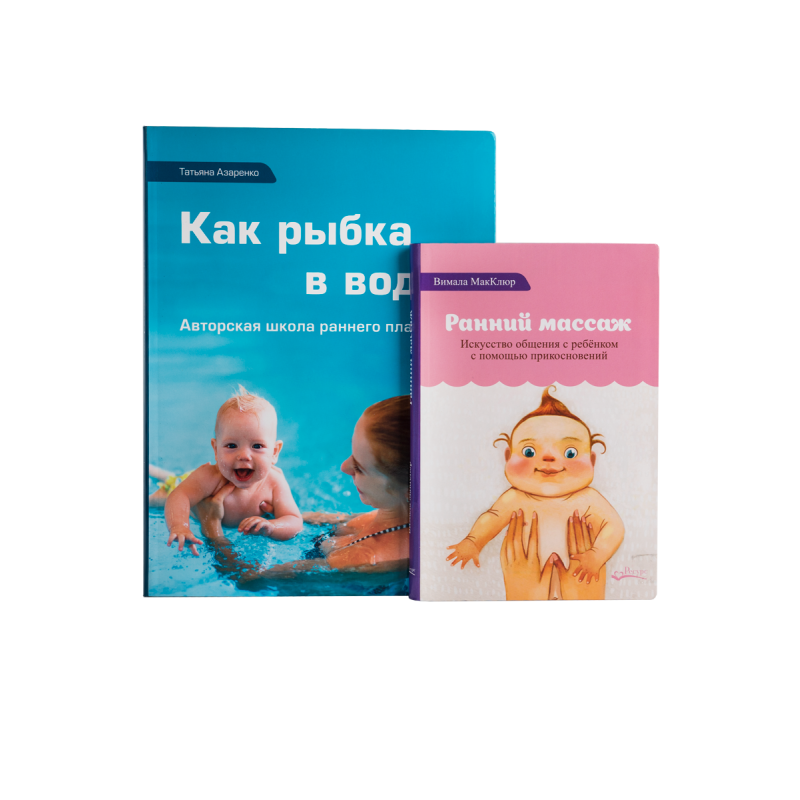 Комплект книг для родителей малышей