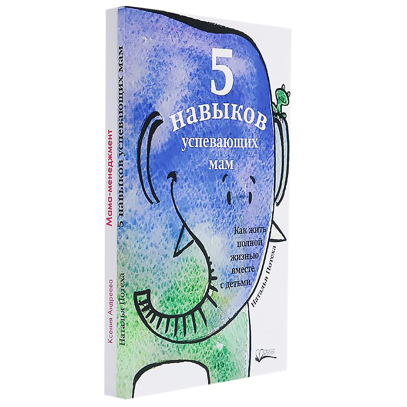 Комплект книг «Менеджмент для мамы»
