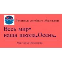 Фестиваль хоумскулинга в Москве