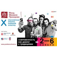 Красноярская ярмарка книжной культуры