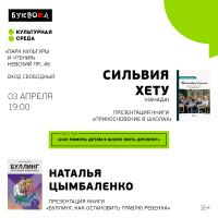 """Презентация книги """"Прикосновение в школах"""" в Санкт-Петербурге"""