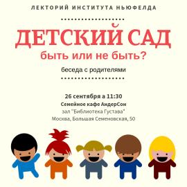 Детский сад: быть или не быть?