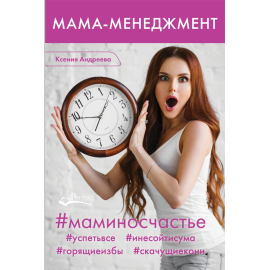 Мама-менеджмент