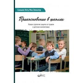 Прикосновение в школах
