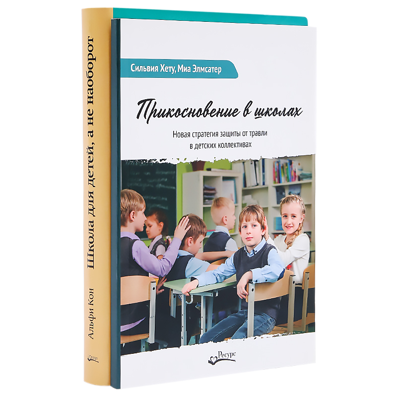 Комплект «Школа для детей»