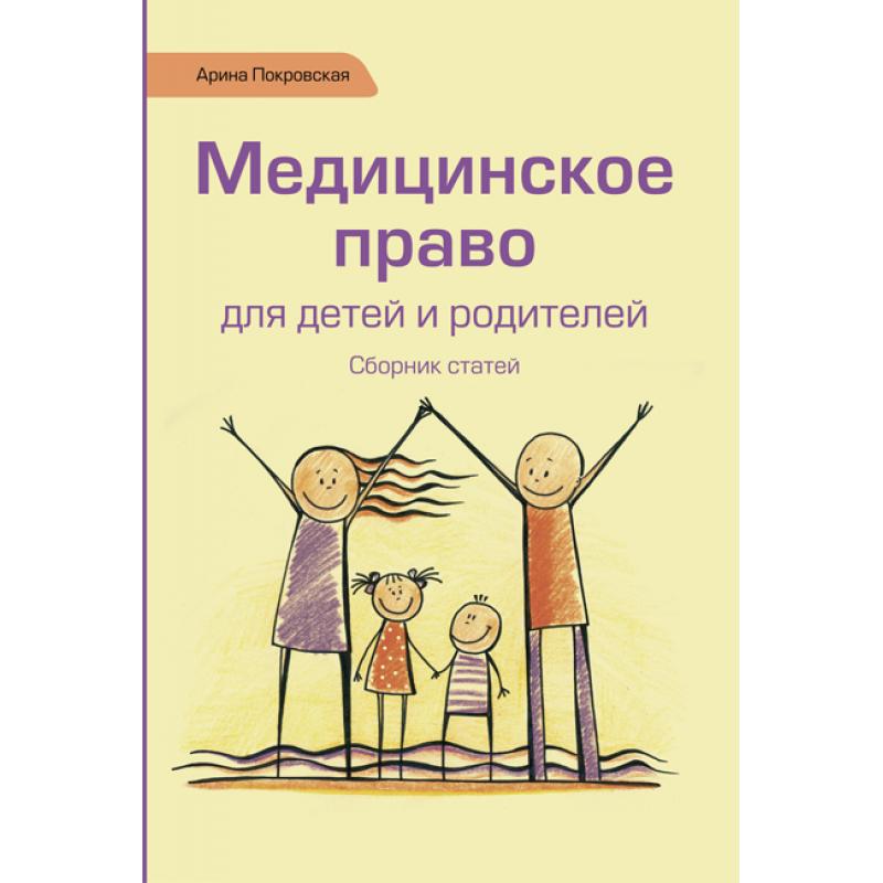 Медицинское право для детей и родителей.