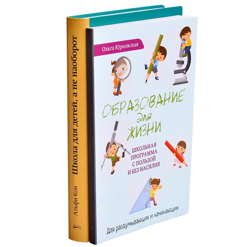 Комплект книг по альтернативному обучению
