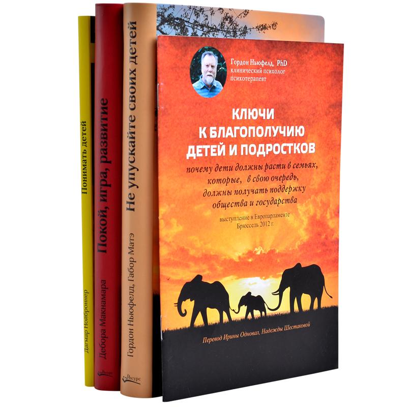 Комплект книг по теории привязанности Ньюфелда