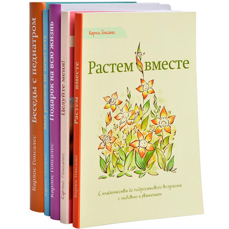 Комплект книг доктора Карлоса Гонсалеса