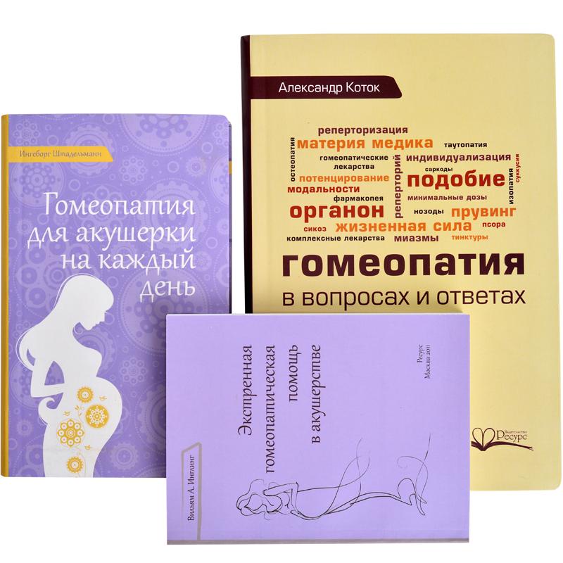 Комплект книг по гомеопатии