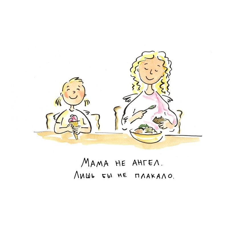 Мама не ангел