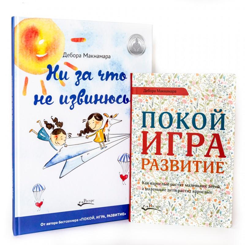 Комплект книг Деборы Макнамары