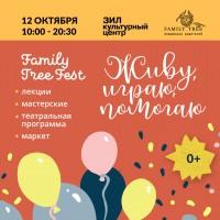 Фестиваль для всей семьи Family Tree Fest: живу, играю, помогаю!